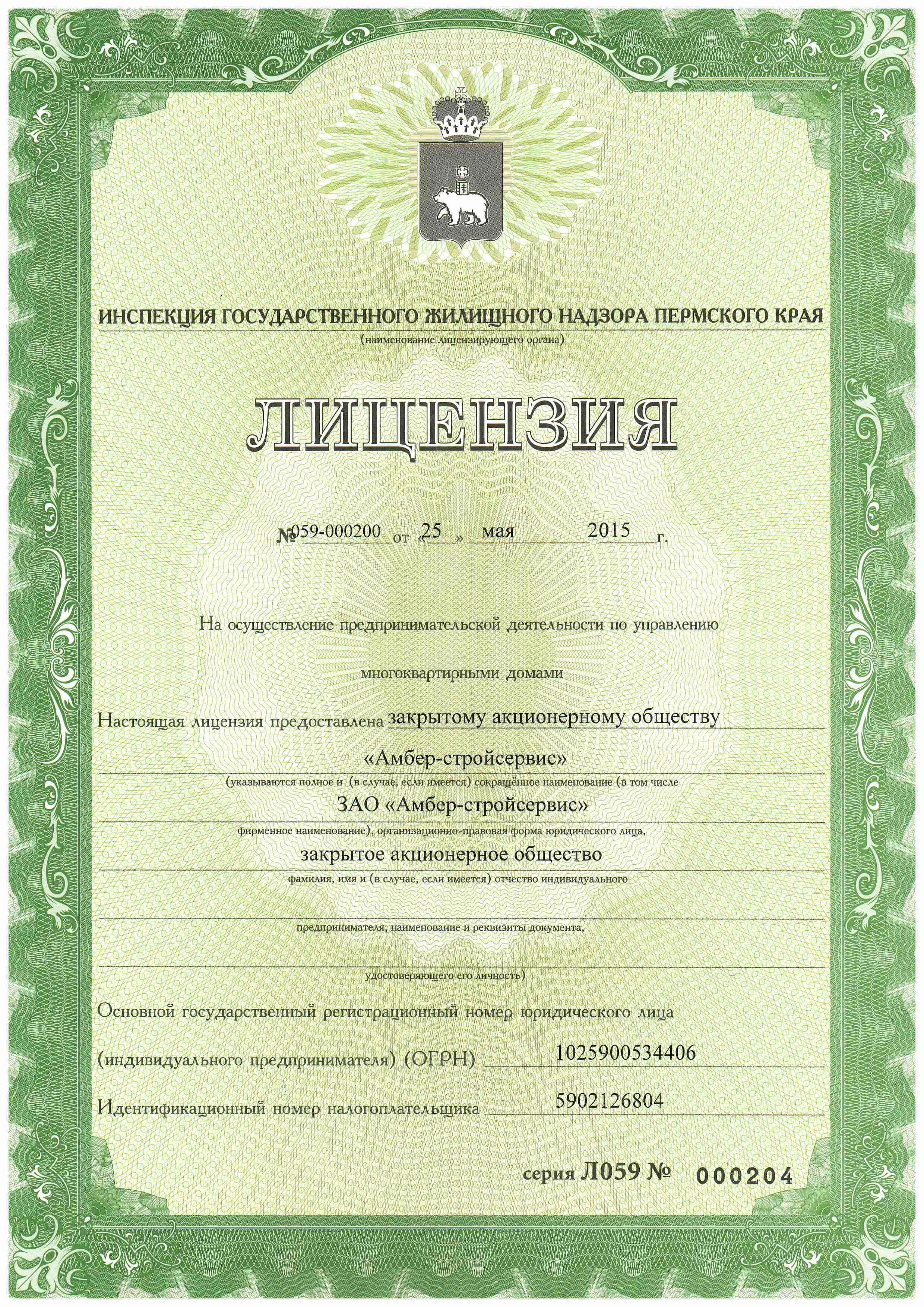 Сайт по лицензированию управляющих компаний сайт ооо компания налко
